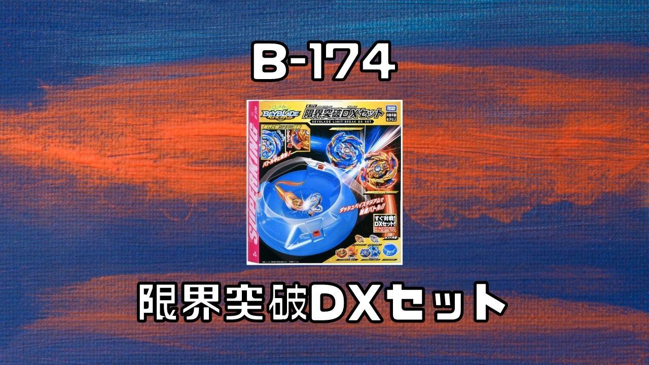 B-174 限界突破DXセット