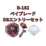 B-182 ベイブレード DBエントリーセット