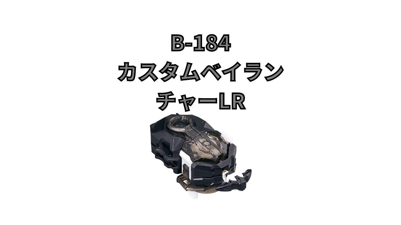 B-184 カスタムベイランチャーLR